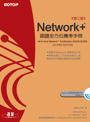 Network+ 認證全方位應考手冊 (All-In-One Network Certification Exam Guide, 2/e)-cover