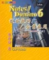 Notes/Domino 6 設計技巧與企業應用-cover