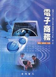電子商務, 3/e-cover