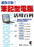 筆記型電腦活用百科-cover