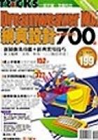 Dreamweaver MX 網頁設計超實用技巧700招-cover