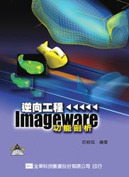 逆向工程 Imageware 功能剖析-cover
