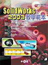 SolidWorks 2003 教學範本-cover