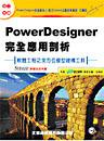 PowerDesigner 完全應用剖析-軟體工程之全方位模型建構工具