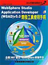 WebSphere Studio Application Developer (WSAD) V5.0 開發工具使用手冊-cover