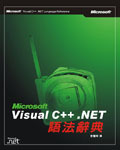 Microsoft Visual C++ .NET 語法字典 (Microsoft Visual C++ .NET Language Reference)-cover