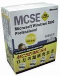 MCSE 考題研究套書─測驗 70-210, 70-215, 70-216, 70-217-cover