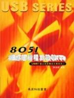 8051 微處理機程式設計(下) -USB介面之完全解決方案系列二-cover