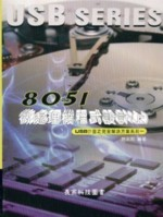 8051 微處理機程式設計(上) -USB介面之完全解決方案系列一-cover