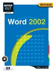Word 2002 實例演練-cover
