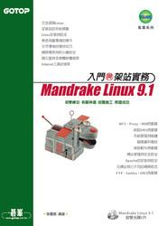 Mandrake Linux 9.1 入門與架站實務-cover