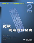 微軟網路百科全書 (Microsoft Encyclopedia of Networking, 2/e)-cover