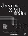 Java 與 XML 整合應用-cover