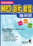 活用 ADSL MP3,影片,軟體隨你抓-cover