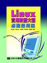 Linux 實用軟體大觀-桌面應用篇-cover