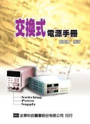 交換式電源手冊-cover