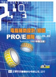 電腦輔助設計/繪圖-PRO/E進階(2001中英文版)-cover