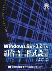 Windows 環境下 32 位元組合語言程式設計-cover