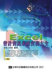Excel 會計資訊系統實務大全-cover