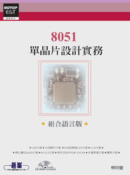 8051 單晶片設計實務:組合語言版-cover