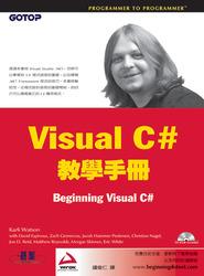 Visual C# 教學手冊 (Beginning Visual C#)-cover