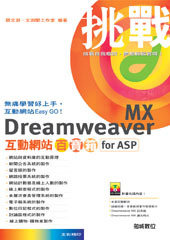 Dreamweaver MX 互動網站百寶箱 for ASP-cover