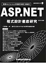 ASP.NET 程式設計徹底研究-cover