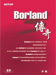 Borland 傳奇-cover