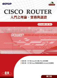 Cisco Router 入門之理論、實務與認證(CCNA 認證), 2/e-cover