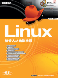 Linux 網管人才培訓手冊-cover