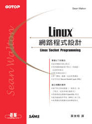 Linux 網路程式設計 ( Linux Socket Programming)-cover