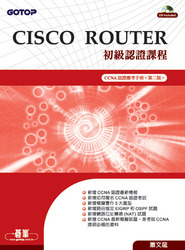 Cisco Router  初級認證課程(CCNA 認證應考手冊), 2/e-cover