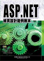ASP.NET 網頁設計範例教本-cover