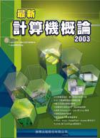 最新計算機概論 2003-cover