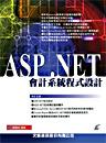 ASP.NET 會計系統程式設計-cover