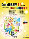 CorelDraw 11 中文版無與倫比的繪圖世界-cover