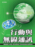 行動與無線通訊 (Mobile and Wireless Communications)-cover