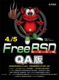 FreeBSD 4.X/5 完全攻略 QA 版-cover