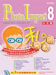 PhotoImpact 8 中文版私房教師-cover