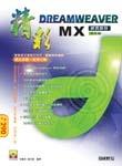 精彩 Dreamweaver MX 中文版網頁設計-cover
