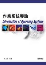 作業系統導論