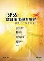 SPSS 統計應用學習實務─問卷分析與應用統計-cover