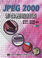 JPEG 2000 影像壓縮技術-cover