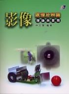 影像處理及辨識理論與實務─8051 單晶片 C 語言程式設計實例-cover