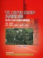 TI 6711 DSP 入門與實作─使用 CCS 與 VAB 圖形編輯器