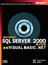Microsoft SQL Server 2000程式設計(使用Visual Basic.NET)(Programming Microsoft SQL Server 2000 with Microsoft Visual Basic .NET)-cover