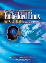 Embedded Linux 嵌入式系統原理與實務-cover