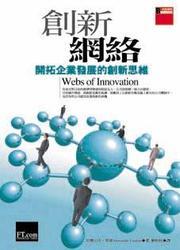 創新網路 (Webs of innovation: the networked economy demands new ways to innovate)-cover