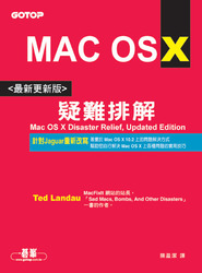 Mac OS X 疑難排解 (Mac OS X Disaster Relief, Updated Edition)-cover