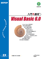 Visual Basic 6.0入門設計與應用-cover